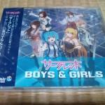 サークレット「BOYS & GIRLS」