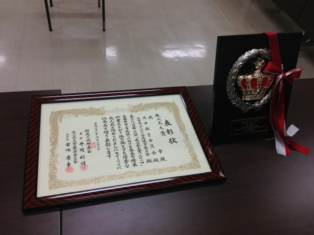 成人式大賞2014の大賞の賞状と記念盾